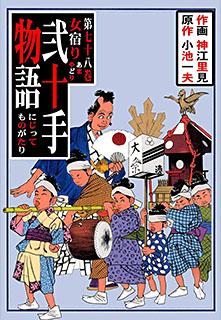 弐十手物語 第78巻