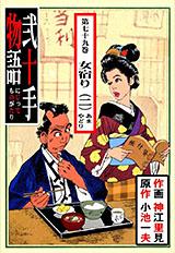 弐十手物語 第79巻