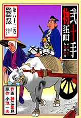弐十手物語 第82巻