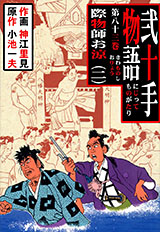 弐十手物語 第83巻