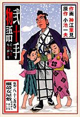 弐十手物語 第85巻