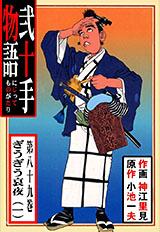 弐十手物語 第89巻
