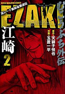 EZAKI むこうぶち外伝 第2巻