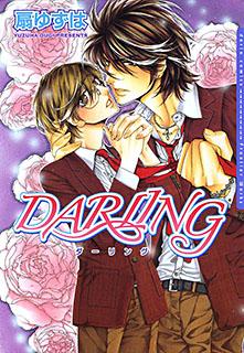 DARLING 第1巻