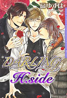 H.side〜DARLING〜【電子限定版】