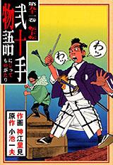 弐十手物語 第91巻