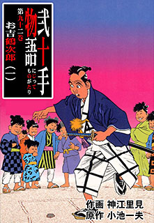 弐十手物語 第92巻
