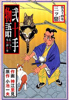 弐十手物語 第94巻