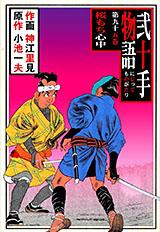 弐十手物語 第95巻