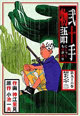 弐十手物語 第96巻