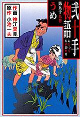 弐十手物語 第99巻