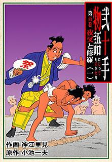 弐十手物語 第100巻