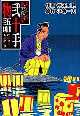 弐十手物語 第102巻