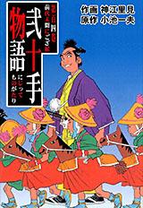 弐十手物語 第104巻