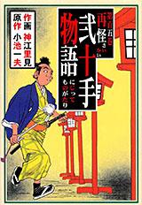 弐十手物語 第105巻