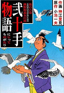弐十手物語 第106巻