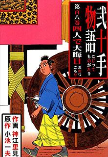弐十手物語 第108巻