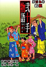 弐十手物語 第109巻