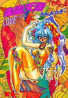 楽園天国LOVE×100