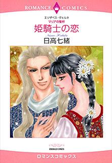 姫騎士の恋〜マリアの聖杯〜 第2巻