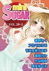 miniSUGAR vol.20-2