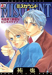 MISCOUNT 〜有意義で憂鬱なビジネスライフ〜