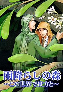 雨降らしの森〜この世界で貴方と〜 第1巻