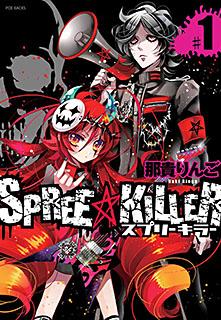 SPREE★KILLER 第1巻 (1)