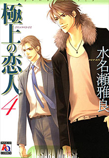 極上の恋人 第4巻