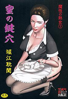 魔性の熟女 第1巻
