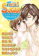 miniSUGAR vol.22-2