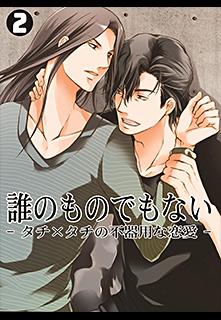 誰のものでもない〜タチ×タチの不器用な恋愛〜 第2巻