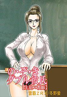 の・ぞ・き ダブル彼氏【生徒×教師】