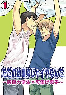 ただの幼馴染じゃイヤなんだ〜鈍感大学生×可愛げ男子〜 第1巻