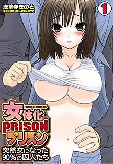 女体化プリズン〜突然女になった90%の囚人たち〜 第1巻