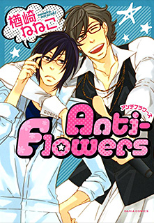 Anti-Flowers 【おまけ漫画付き電子限定版】