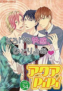 アクアPiPi vol.34 わんこリーマン&テクニシャンなチャラ男×カタブツ課長、ほか