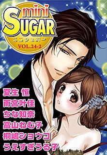 miniSUGAR vol.24-2