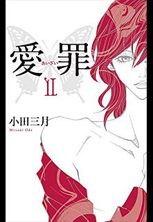 愛罪 第2巻