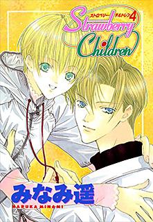 Strawberry Children 第4巻