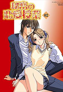 秘密の恋愛授業 第2巻