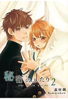 秘密のふたり-our little secret- 第2巻