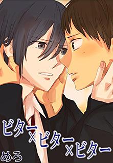 ビター×ビター×ビター 第1巻
