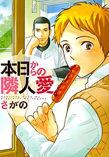 本日からの隣人愛【おまけ漫画付き電子限定版】