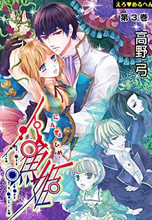 えろ◆めるへん 人魚姫 第3巻