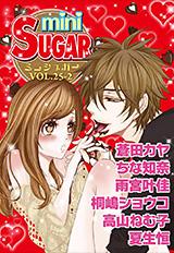 miniSUGAR vol.25-2