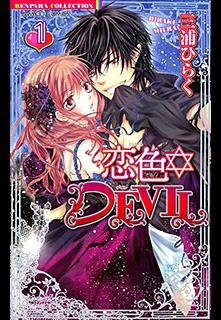恋色DEVIL 第1巻
