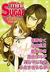 miniSUGAR vol.26-1
