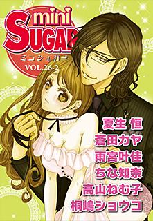 miniSUGAR vol.26-2