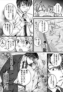 濡れちゃう寝顔〜秘蜜の深夜残業〜 第4巻